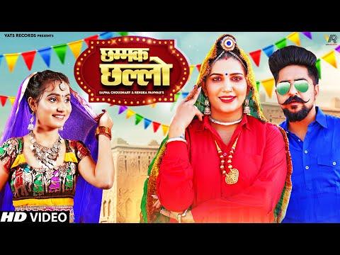 Chamak Challo  Lyrics | Renuka Panwar Mp3 Song Download