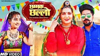 SAPNA CHOUDHARY : Chamak Challo (Full Video) Renuka Panwar   New Haryanvi Songs Haryanavi 2021