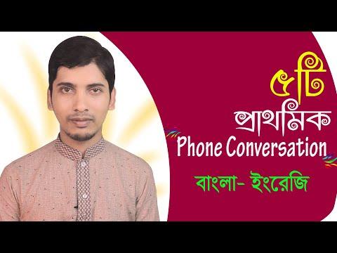 5 primary phone conversation