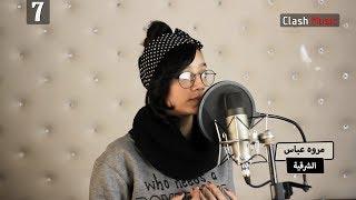 """مروة عباس - المتسابق رقم """"7"""" - اغنية بالورقة و القلم #المسابقة"""