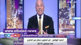أحمد الوكيل: آخر شحنة سكر تم استيرادها لصالح شركاتي سبتمبر 2015.. فيديو
