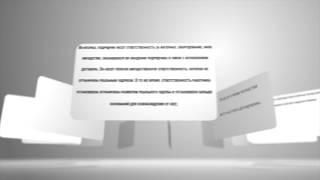 видео Соглашение на выполнение подрядных работ
