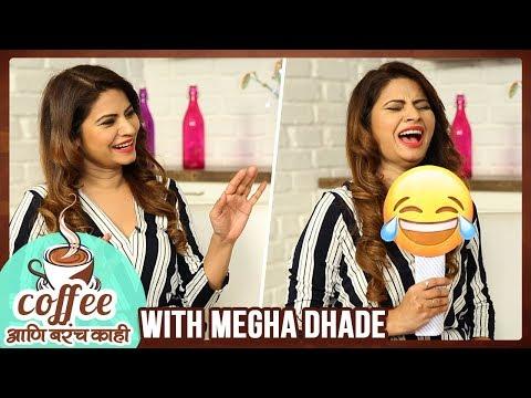 Coffee आणि बरंच काही With Megha Dhade  | Episode 03 | Rajshri Marathi