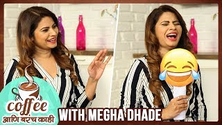 Coffee आणि बरंच काही With Megha Dhade | Episode 03 | Rajshri Marathi