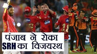IPL 2018 : KXIP beat SRH by 15 runs, Gayle Shines   वनइंडिया हिंदी thumbnail