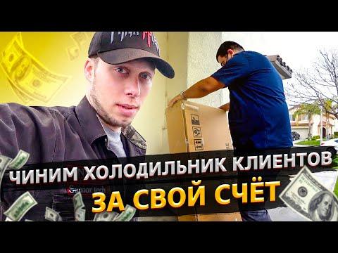 Сломали холодильник клиента в США / Ремонт бытовой техники в Америке / Свич 2.22