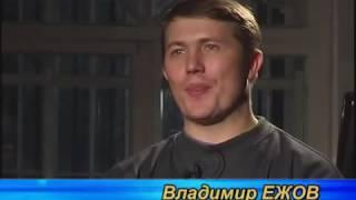 Рассказывает Владимир Ежов.