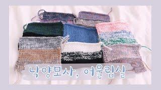 [몽실니트] 낙양모사 …
