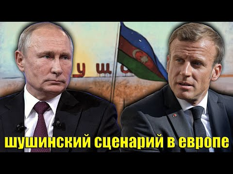 """Ответ Кремля Франции: о каких компромиссах говорил Путин. Лавров """"запрещает"""" Кипру сопротивляться"""