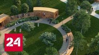 В Москве появится  Сад будущего