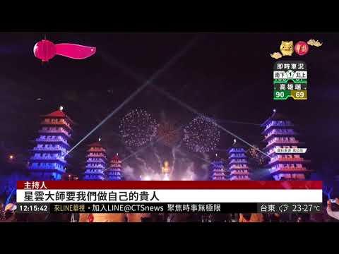 佛光山煙火秀 9分鐘演繹四季生態 | 華視新聞20190204