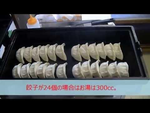 """美味しい餃子の焼き方 ~電気式餃子焼器""""龍""""GS-1STR-N~"""