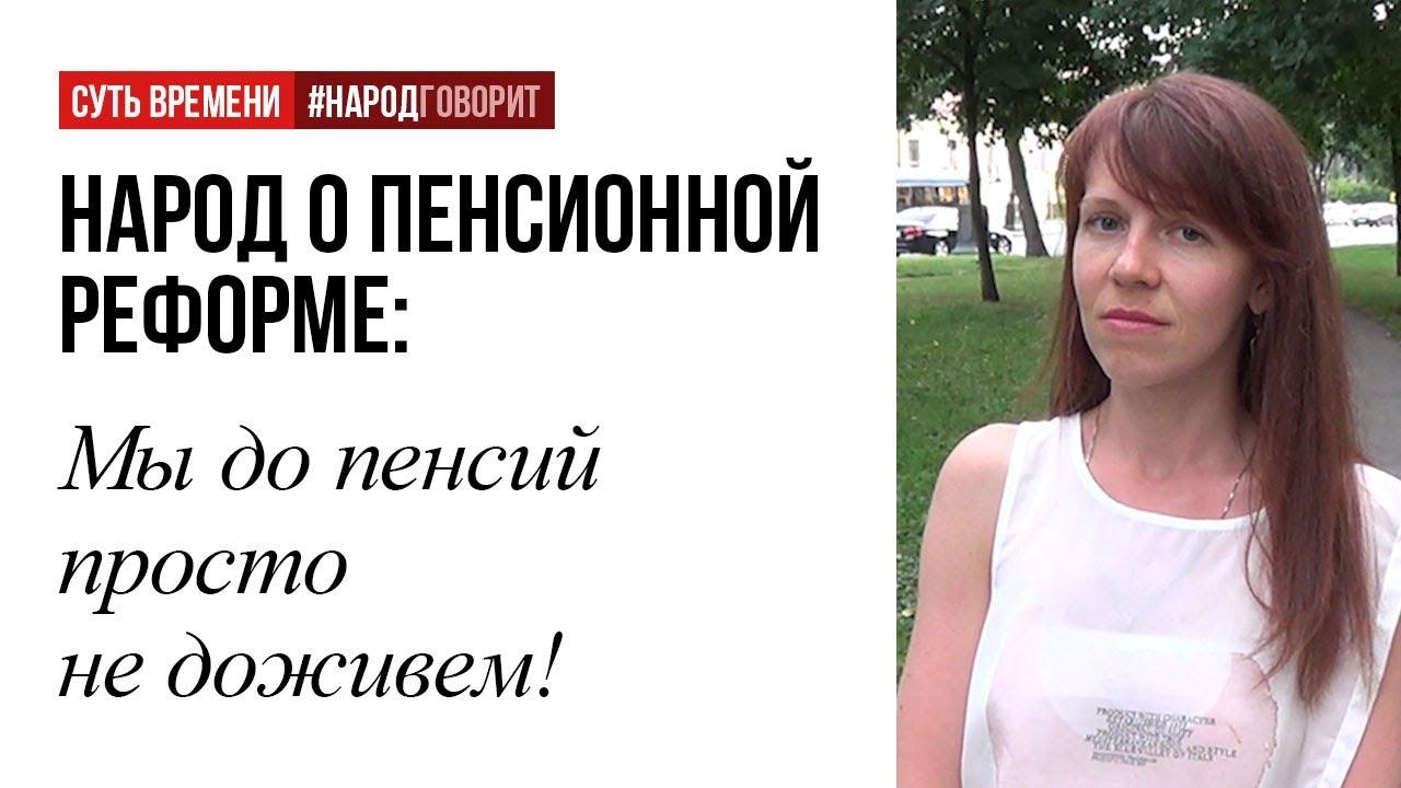 Проблемы со здоровьем, отсутствие работы, Сталин - мнения граждан о пенсионной реформе за 15 августа