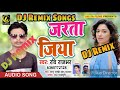 जरता जिया - Ravi Rajbhar  - Jarata Jiya - New भोजपुरी  Dj Remix Song 2018