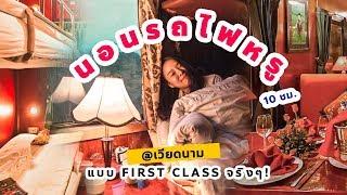 ใช้ชีวิตหรูบนรถไฟ FIRST CLASS เวียดนามคืนละ 1,700 บาท!!!!