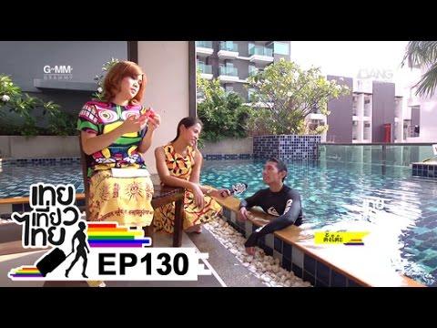 เทยเที่ยวไทย ตอน 130 – พาเที่ยว ตั้งโต๊ะ