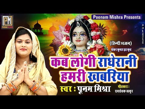 """Hindi Bhajan Vidioस्वर-पूनम मिश्रा""""कब लोगी राधे रानी हमरी खबरिया"""""""