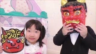★Bean-Throwing Festival「setsubun」★「豆まきでオニ退治」2015年節分★
