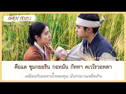 [THAISUB] CHEN (첸) - Cherry Blossom Love Song (벚꽃연가) | [100 Days My Prince OST Part 3]