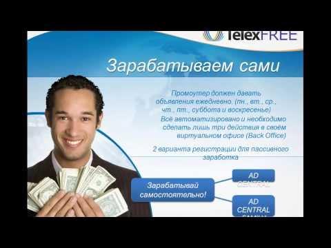 TelexFree первая презентация!