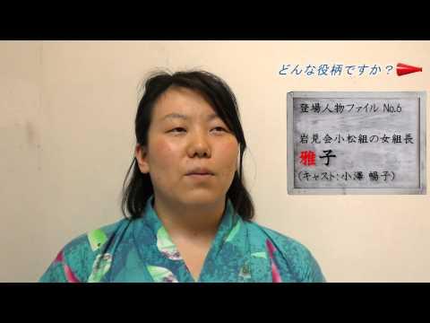 フェイク人物紹介&相関図 雅子Ver