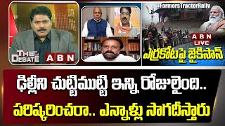 Venkata Krishna Question to BJP Govt | Farmers Flag at Red Fort | Farmers Tractor Rally in Delhi ABN
