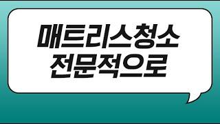 마포 목포 입주 이사청소 매트리스 미세먼지청소
