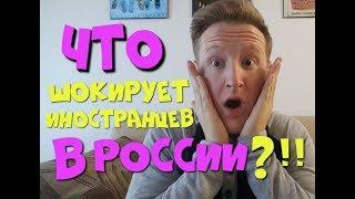 Что Шокирует Иностранцев в России?! // 10 ПРИКОЛ!