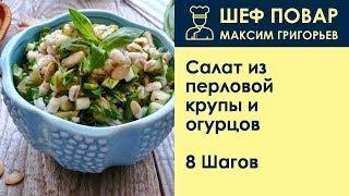 Салат из перловой крупы и огурцов . Рецепт от шеф повара Максима Григорьева