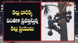 కల్లు దొరక్క వింతగా ప్రవర్తిస్తున్న కల్లు ప్రియులు | Nizamabad | NTV