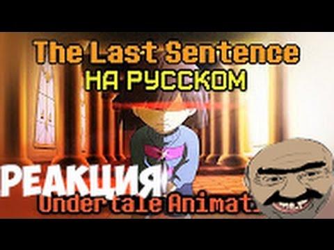 Реакция на Undertale Animation - The Last Sentence [RUS]
