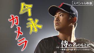 映画「侍の名のもとに~野球日本代表 侍ジャパンの800日~」絶賛公開中!スペシャル映像【今永カメラ】