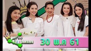 แชร์ข่าวสาวสตรอง I 30 พ.ค. 2561 Iไทยรัฐทีวี