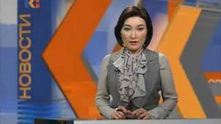 Новости Казахстана 18 февраля 2010 I