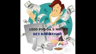 1000 РУБЛЕЙ ЗА 5 МИНУТ БЕЗ ВЛОЖЕНИЙ! БОГАТЫЙ КОПИПАСТЕР 2020. Заработок в интернете