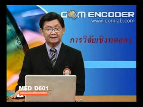 MED D601 สถิติและวิจัยการศึกษา หน่วยที่ 4