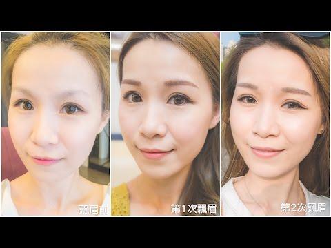 ♦飄眉2個月心得分享♦ 眉毛進化三重奏。大方素顏也不怕啦。Annlala時尚美甲美睫