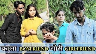 काला BOYFRIEND गोरी GIRLFRIEND || Waqt Sabka Badlta Hai || Time Changes || Make A Change || Qismat