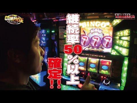 【THE COMPLETE Vol.64~諸ゲン~】スロット前編《スーパービンゴネオ》 ★推し!:高挙動!