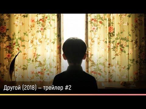 Другой (2018) — русский трейлер #2