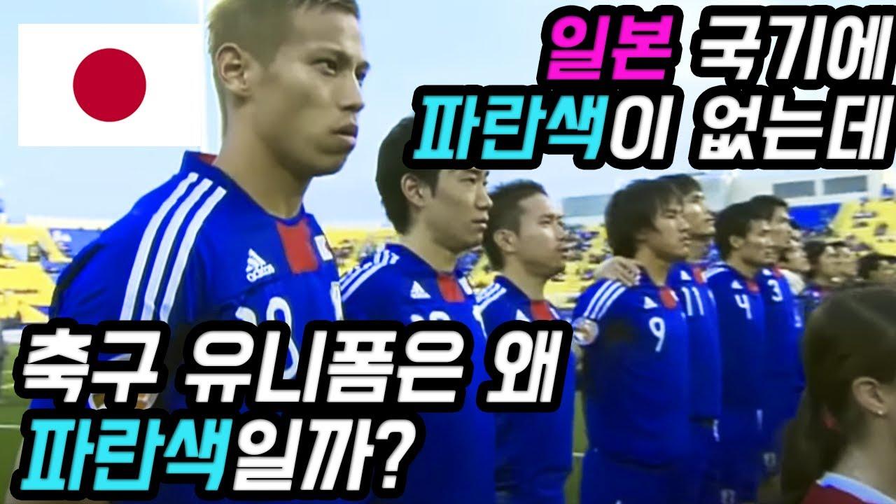 국기와 유니폼 색이 다른 축구 국가대표팀들 | 일본은 왜 축구 유니폼이 파란색일까?