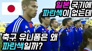 국기와 유니폼 색이 다른 축구 국가대표팀들 | 일본은 …