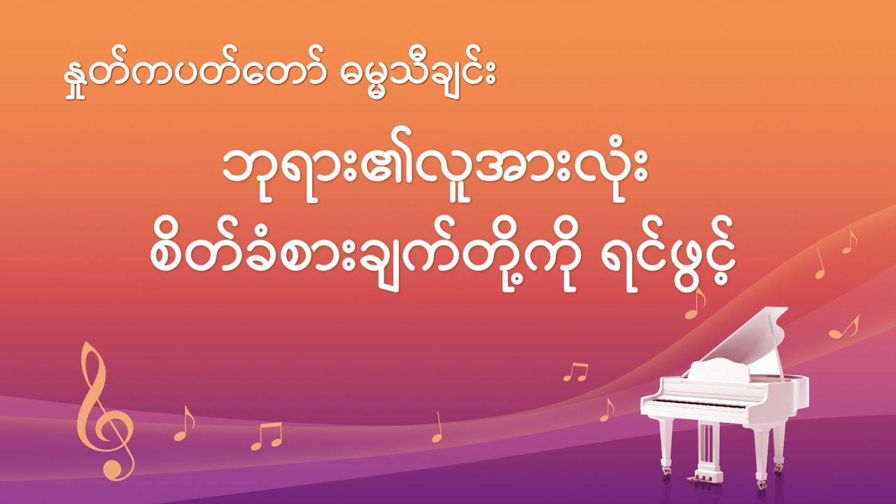 Myanmar Gospel Music With Lyrics - ဘုရား၏လူအားလုံး စိတ်ခံစားချက်တို့ကို ရင်ဖွင့် (2020)