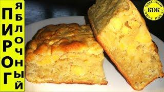 Воздушний яблочный пирог или шарлотка - проверенный рецепт