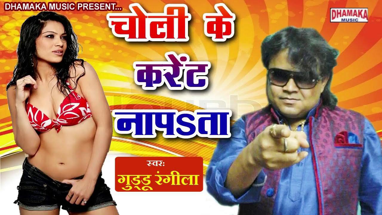 चोली के करेंट नापता | Guddu Rangila | New Bhojpuri SuperHit Song 2018