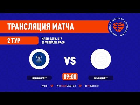 Первый Шаг U17 - Инженеры U17. МЛБЛ-Дети U17. Тур 2. Сезон 2020/21