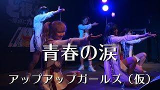 青春の涙(19thシングル 初回限定盤B収録曲) 作詞:ヒワタリスツカ 作...