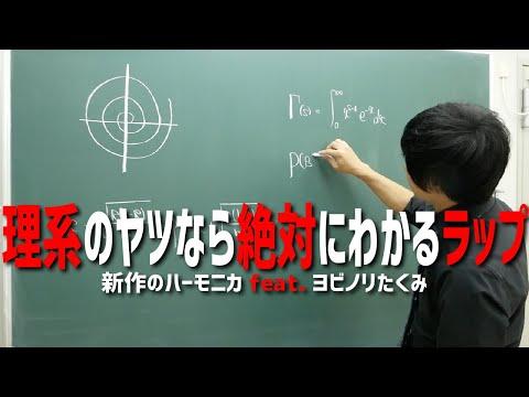 【ヨビノリコラボ】理系なら絶対にわかるラップ【MV】