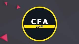 """اليوم.. """"راديو مباشر"""" يُطلق برنامج """"CFA"""" بالعربي"""