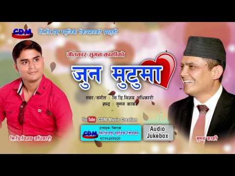 जुन मुटुमा बस्छेउ तिमी JUN MUTUMA By CD Vijaya Adhikari ft. Suman Karki | New Nepali Song 2016